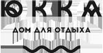 Гостевой дом Юкка в Заозерном — Официальный сайт Logo